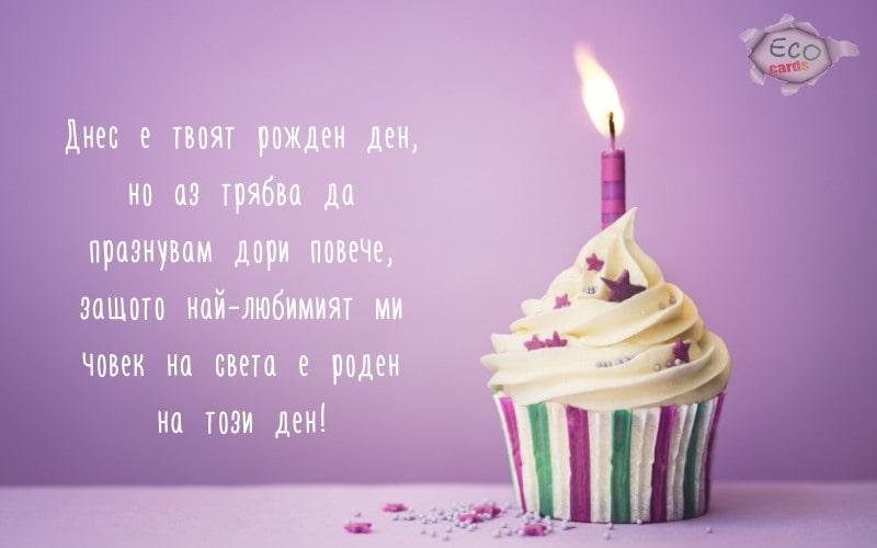 Мило пожелание за рожден ден